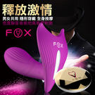 【情趣用品 折扣 贈點】英國FOX-萌狐無線靜音遙控穿戴按摩棒-紫.跳蛋 訓練球