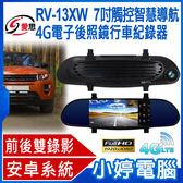 【免運+24期零利率】全新 IS愛思 RV-13XW 4G 7吋智慧導航電子後照鏡行車紀錄器 導航 FHD1080P