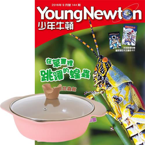《少年牛頓》1年12期 贈 頂尖廚師TOP CHEF玫瑰鑄造不沾萬用鍋24cm(適用電磁爐)