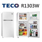 【TECO 東元】125L 風冷式雙門冰箱-R1303W(含基本安裝)