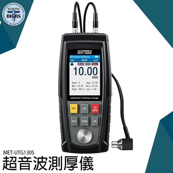 《利器五金》超音波測厚儀 多探頭選擇 測厚計 彩色背光 MET-UTG130S 數顯厚度測量儀