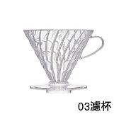 HARIO V60透明樹脂濾杯 03