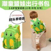 兒童書包寶寶日韓可愛4-6歲大小班女童雙肩包1-3-5歲兒童背包