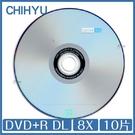 Ritek CHIH YU 錸德代工 DVD+R DL 8X 8.5G 10片 wii xbox360 DVD 光碟