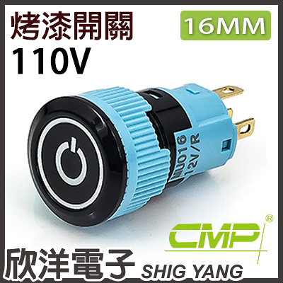 16mm烤漆塑殼平面電源燈無段開關 AC110V / PP1603A-110 紅、綠、藍三色光自由選購 / CMP西普