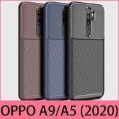 【萌萌噠】歐珀 OPPO A9 / A5 (2020) 時尚經典商務新款 碳纖維紋 創意甲殼蟲 全包矽膠軟殼 手機殼