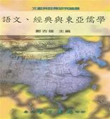 語文、經典與東亞儒學
