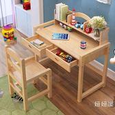 實木兒童學習桌可升降兒童書桌小學生寫字桌椅套裝松木家用課桌椅【快速出貨八折免運】