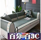 涼席沙發墊夏季坐墊藤竹席北歐客廳夏天款簡約現代夏涼墊子防滑 WJ百分百