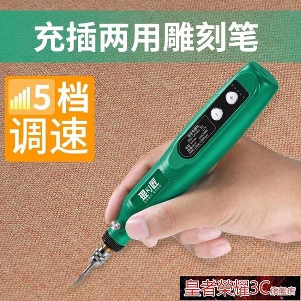 電磨筆 電磨機小型手持充電玉石雕刻機電動刻字筆文玩打磨拋光機電鑚工具YTL 現貨