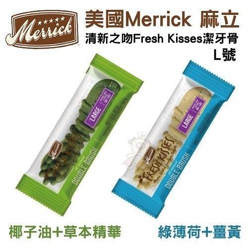 *WANG*【單支袋裝】美國Merrick 麻立《清新之吻Fresh Kisses潔牙骨》L號-兩種口味可選