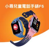 (預購)小尋兒童電話手錶F5藍色