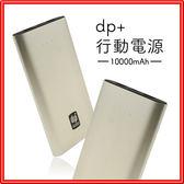 dp+ 行動電源 10000mAh【H92】【電池BSMI安全認證】雙孔充電 背面止滑材質 多種用途 超美金屬光