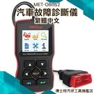 博士特汽修 繁體中文版 汽車發動機故障燈清除器 obd2故障檢測儀 電腦診斷儀 解碼器通用型 MET-OBDS2