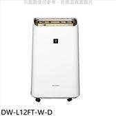 SHARP夏普【DW-L12FT-W-D】12公升/日除濕機回函贈
