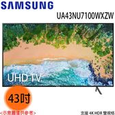 【SAMSUNG三星】43吋 4K UHD Smart TV 智慧液晶電視 UA43NU7100WXZW 免運費