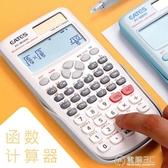 伊達時科學函數計算器大學生用多功能計算機注會考試專用大學會計初中生中學生中級會計 電購3C