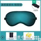 遮光眼罩真絲男女禁欲系緩解眼疲勞夏季睡覺眼睛罩男士睡眠護眼罩 怦然新品