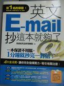 【書寶二手書T1/語言學習_XFW】英文E-mail,抄這本就夠了_張慈庭