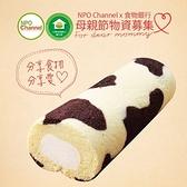 【南紡購物中心】NPOchannelx食物銀行聯合會.集食送愛-1 for one挺好鮮奶凍捲現正募集中