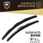 【 MK 】 SUZUKI ALTO 原廠型專用雨刷 免運 贈潑水劑 專用雨刷 21吋 *214+吋 雨刷 哈家人