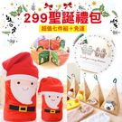 聖誕節專屬禮包,內含七件聖誕相關小禮 超值組合價299元,搭配免運,物超所值