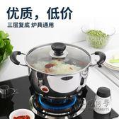 湯鍋不銹鋼家用加厚復底奶鍋煲湯鍋小火鍋電磁爐煮面鍋不黏鍋具  全館免運