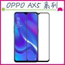OPPO AX5 Ax5s 滿版9H鋼化玻璃膜 螢幕保護貼 全屏鋼化膜 全覆蓋保護貼 防爆保護膜 黑色 (正面)