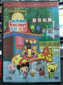 挖寶二手片-P10-197-正版DVD-動畫【你好,凱蘭 新年快樂】-國英語發音 幼兒教育