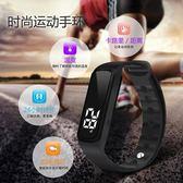 跑步運動手環智慧手環男睡眠監測智慧提醒計步器多功能學生手錶女 igo 玩趣3C