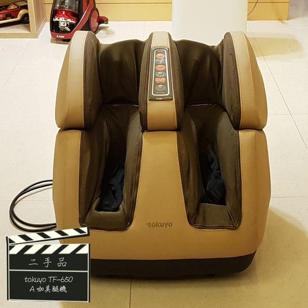 《飛翔3C》二手品 tokuyo TF-650 A咖美腿機 奶茶色〔極少用 台北自取〕