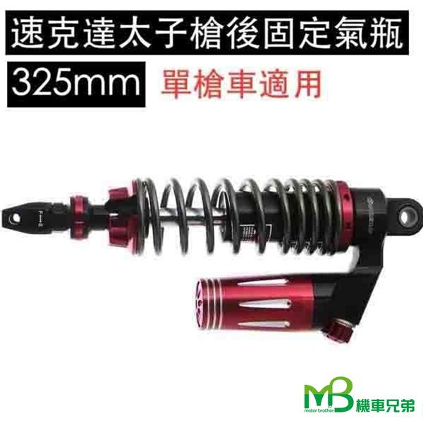 機車兄弟【 GP 速克達 太子槍 後固定氣瓶 325mm】(單槍車適用)