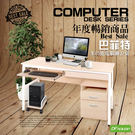 《DFhouse》巴菲特150公分電腦辦公桌+1鍵盤+1抽屜+活動櫃+主機架*四色可選*-辦公椅 電腦桌 書桌