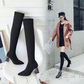 秋冬季新款顯瘦過膝長靴女高筒靴彈力靴毛線靴針織長筒襪子靴   科炫數位