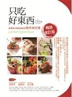 二手書《只吃好東西暢銷修訂版:前蘋果日報美食組長教你挑好食》 R2Y ISBN:9789868774124