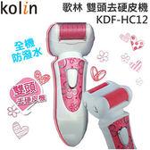 Kolin歌林雙頭電動去硬皮機/防潑水 KDF-HC12