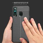 三星 A8s 內散熱設計 全包邊皮紋手機殼 矽膠軟殼 手機殼 質感軟殼 保護殼 防摔殼