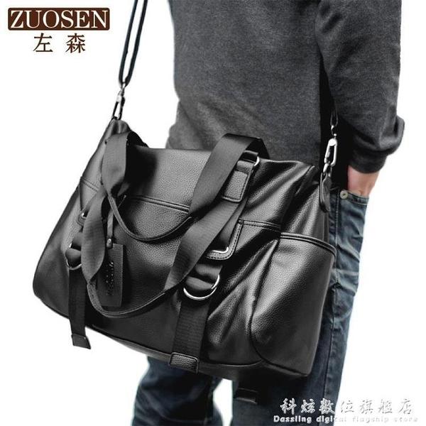 單肩包男士斜背包手提包休閒男包旅行包大包皮包男健身包 科炫數位