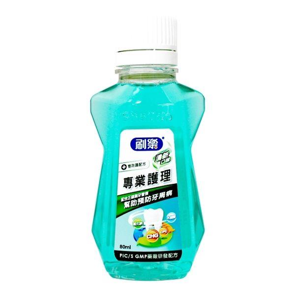 刷樂專業護理漱口水(清新口味)80ml