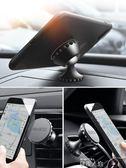 車用支架車載手機吸盤式支架磁吸汽車導航架車上出風口車用吸鐵固定貼強磁 數碼人生