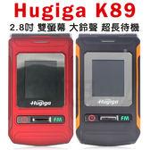 Hugiga 鴻碁 K89 摺疊 老人機 手機 雙螢幕 超大字體 大音量 大按鍵 超長待機 FM廣播 報時【全配組】