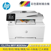 【HP 惠普】Color LaserJet Pro M283fdw 彩色雷射多功能事務機(7KW75A) 【加碼贈真無線藍芽耳機】