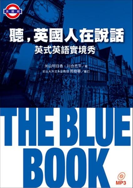 (二手書)聽,英國人在說話:THE BLUE BOOK 英式英語實境秀