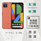 Google pixel 4 64G 全頻LTE 4G 正品有谷歌防偽標 超長保固 保證品質 有橘色現貨