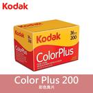 【現貨】ColorPlus 200 度 135 底片 柯達 Kodak 彩色 Color Plus 200 (保存效期內)