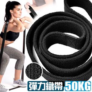 加厚棉質50KG大環狀彈力帶(防滑不捲邊)彈力圈拉筋阻力帶拉力帶.彈力繩拉力繩瑜珈圈.抗力瑜珈帶