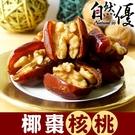 採用CROWN椰棗細膩綿密且入口即化 天然核桃低溫烘焙,手工反覆輕拌 椰棗手工去籽填入天然核桃仁