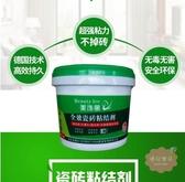 瓷磚修補劑 強力玻化磚背膠界面劑瓷磚膠墻磚粘合劑瓷磚背涂膠劑粘結劑【快速出貨】