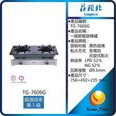 莊頭北 TG-7606G 一級節能旋峰爐