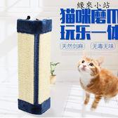 劍麻貓抓板寵物用品貓咪玩具